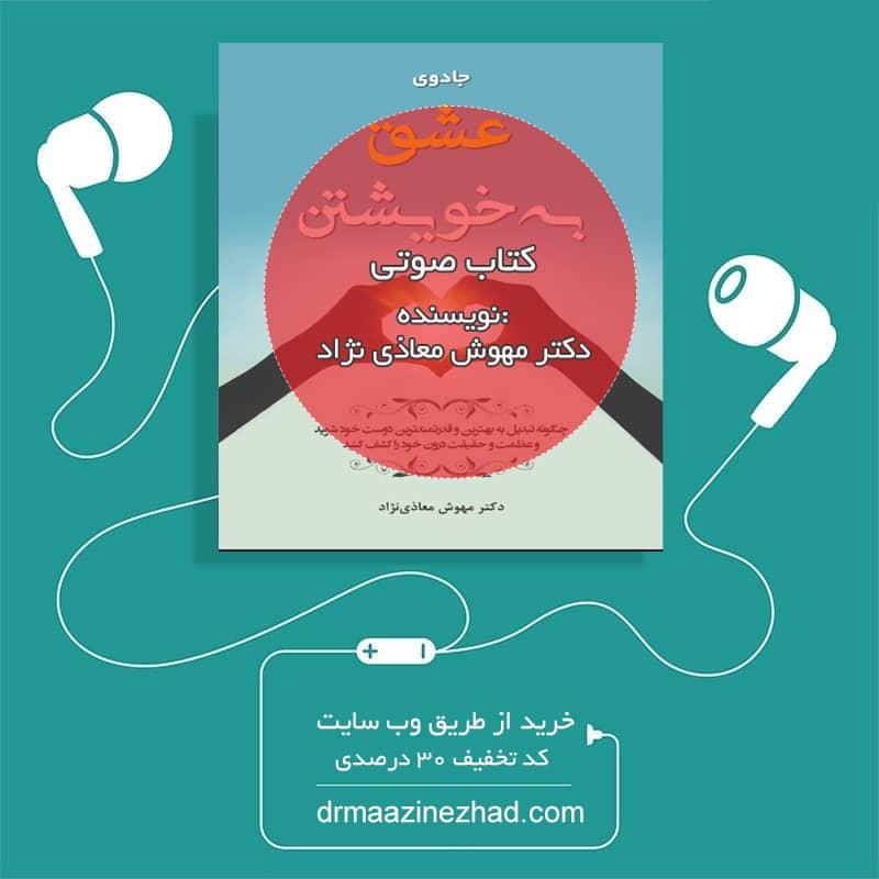 کتاب صوتی جادوی عشق به خویشتن