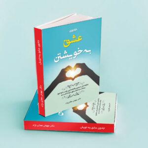 کتاب جادوی عشق به خویشتن
